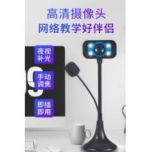 高清视频摄像头V2电脑台式机笔记本内置带麦克风话筒usb免驱动直播美颜夜视上课专用网课远程教学设备外置家用
