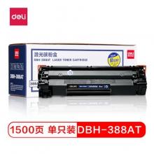 得力(deli)DBH-388AT易加粉硒鼓 88A打印机硒鼓(适用惠普 P1007/P1008/P1106/P1108/M1136/M1213nf/M1216nfh)
