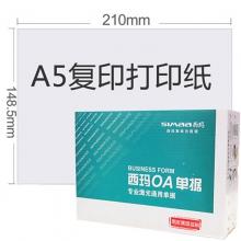 西玛(SIMAA)A5打印纸 复印纸 A5空白凭证纸 空白单据 80g 210*148.5mm SJ500120 500张/包 4包/箱