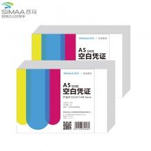 西玛8309空白凭证 210*148.5m财务打印凭证纸 单张凭证纸 500张/包,12包/箱 80克80g 复印纸