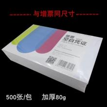 西玛8305空白凭证 240*120m财务打印凭证纸 单张凭证纸 500张/包,12包/箱 80克80g 复印纸