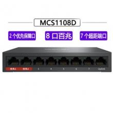 水星MCS1108D交换机 8口百兆铁壳安防监控电脑交换机 金属机身迷你小巧可放信息箱超长距离260米 可挂壁安装