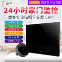 鹿客(LOOCK)智能猫眼CatY青春版 猫眼摄像头电子猫眼 猫眼门镜防盗门猫眼监控可视猫眼门铃