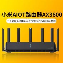 小米(MI)小米AIoT路由器AX3600 5G双频千兆WIFI6核处理器3000M无线穿墙王速率 小米AIoT路由器AX3600