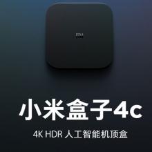 小米盒子4c 4K HDR 人工智能机顶盒 1GB+8GB