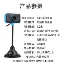 高清电脑摄像头带麦克风话筒台式机免驱笔记本一体机家用USB视频 网上学习英语外教 即插即用v1