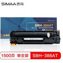 西玛(SIMAA)SBH-388AT易加粉硒鼓388A 88A(适用惠普 P1007/P1008/P1106/P1108/M1136/M1213nf/M1216nfh)