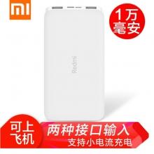 小米移动电源10000mAh毫安红米充电宝手机平板通用电源充电器 Redmi充电宝 10000mAh 标准版 白色
