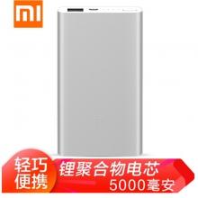 小米(MI)5000毫安mAh移动电源2代充电宝 小米5000mAh移动电源2-银色
