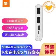 小米(MI)充电宝3代新款移动电源10000毫安 18W高配版手机平板通用 银色10000四接口快充版