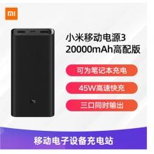 小米移动电源3 20000mAh 高配版 USB-C 45W双向快充|大容量|三口输出|高品质锂聚合物电芯