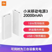 小米移动电源3 20000mAh USB-C 双向快充版|可为三台设备同时充电|高品质锂离子聚合物电池
