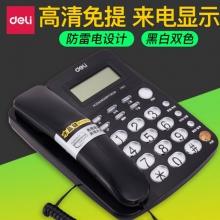 得力(deli) 787来电显示办公家用电话机/固定电话/座机 耐磨不褪色 787黑色