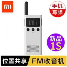 小米(MI) 对讲机1S FM收音机位置共享民用迷你手台8天超长待机 小米米家对讲机1S 白色