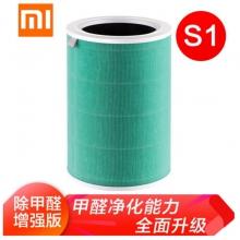 小米(MI)空气净化器pro/1代/2代/2s滤芯净化器滤网除甲醛除颗粒 小米净化器滤芯 除甲醛增强版S1