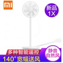 小米(MI)米家电风扇落地扇1x静音遥控台式立式家用智能直流变频自然风 米家直流变频落地扇1X