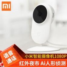 小米(MI) 米家摄像头监控家用智能摄像机 AI人形侦测1080P全高清无线wifi监控语音通话摄像 小米智能摄像机1080p