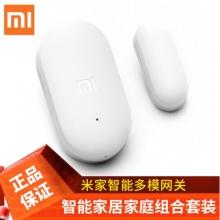 小米(MI) 米家智能家居家庭组合套装 小米门窗感应器