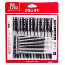 (12只笔+12支笔蕊实惠装)得力33205黑色0.5中性笔 替芯签字笔 水笔 好品质选得力办公当然更得力!