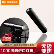 小米(MI) 手电筒极峰随身强光户外运动照明远射手电米家充电式迷你便携led手电筒 极蜂强光变焦手电筒