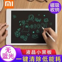 六一儿童节礼物 小米(MI)米家液晶手写板儿童画板光能小黑板写字板手绘板电子画板 小米米家液晶小黑板 10英寸