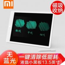 六一儿童节礼物 小米(MI)米家液晶手写板儿童画板光能小黑板写字板手绘板电子画板 小米米家液晶小黑板 13.5英寸
