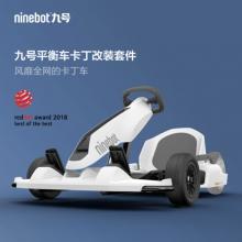 Ninebot 九号平衡车卡丁改装套件 变身小米卡丁车成人儿童电动体感车玩具
