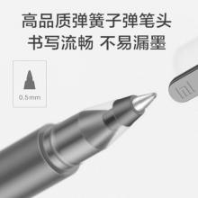 小米中性笔签字笔巨能写大容量0.5mm笔芯学生考试文具/办公室书写黑色