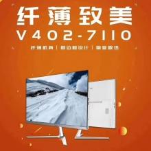 乐事一体机 24英寸纤薄致美V402-7110 微边框一体台式机电脑24寸 四核/8G/128G SSD/24