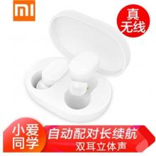 小米(MI)AirDots青春版蓝牙耳机5.0无线蓝牙手机耳机触摸立体声迷你运动塞通用 小米蓝牙耳机AirDots青春版白色