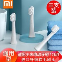 小米(MI)电动牙刷头3只装细软刷毛适用米家声波电动牙刷T100通用型 米家电动牙刷头(通用型)三支装T100