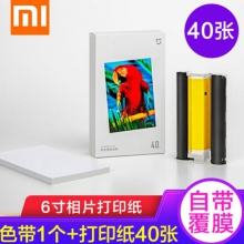 小米(MI) 小米米家照片打印机手机家用迷你便携式远程无线wifi打印机 小米照片打印机相纸(40张)