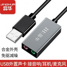 晶华 usb声卡 外置接台式机笔记本电脑外接独立声卡免驱耳机麦克风