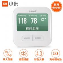小米(MI)家用智能电子血压计 米家iHealth医用血压仪 九安全自动上臂式测量血压仪器 WIFI微信语音播报 BPM1
