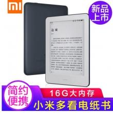 小米(MI) 电子书阅读器小米多看电纸书安卓 小米多看电纸书
