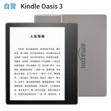 全新亚马逊kindle oasis电子书阅读器 32G银灰色 第三代尊享版