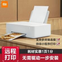 小米米家喷墨打印机家用小型便携打印扫描大容量连供彩色无线多功能一体机拍照扫描智能打印作业办公文档 小米米家喷墨打印机 白色