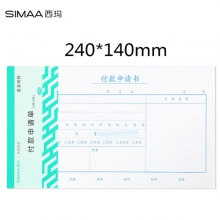 西玛(SIMAA)付款申请单 240*140mm 50页/本 10本/包 借款审批支出报销单据财务专用通用会计记账凭证纸