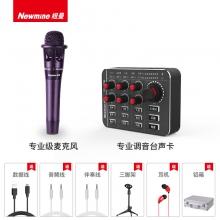 纽曼PL-806手机唱歌专用直播设备全套通用专业麦克风录音话筒抖音 淘宝限价899 品牌保证 零售利润高
