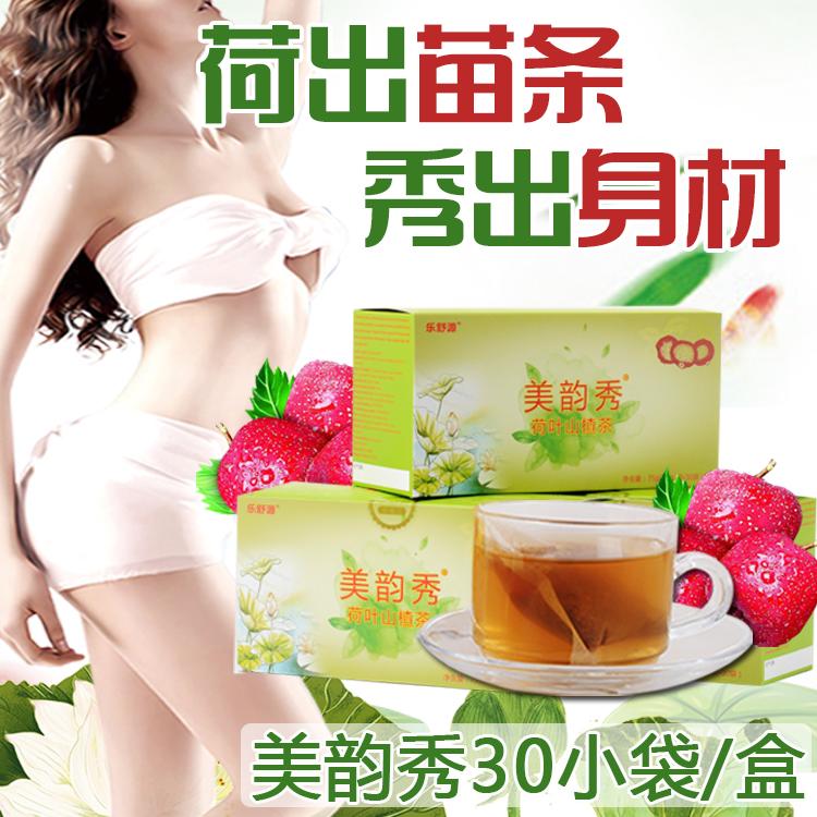 荷叶山楂茶瘦身燃脂排油排毒减肥茶清肠胃草本茶30小袋一盒2.5g/袋/30包/1盒