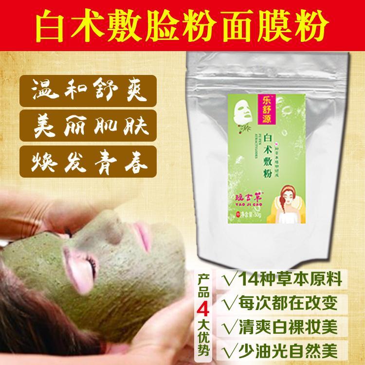 白术敷粉中草药植物敷脸面膜去油美白祛斑补水亮肤50g一包