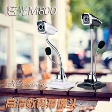 炫光M800高清电脑摄像头带麦克风话筒台式笔记本外用上网课QQ视频
