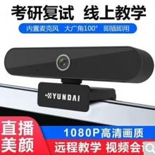 韩国现代HYS001 智能1080P高清摄像头人像拍照直播远程教学带麦克