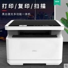 物流包邮!宇佳奔腾!得力M2000DW 黑白激光打印机一体机自动双面打印无线网络打印 双面