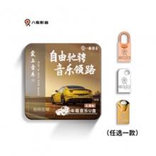 mv32音乐优盘铁盒包装32g           汽车音乐U盘