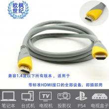 欧枫1.4版纯铜HDMI线 高清线 支持3D 音视频同步 电脑电视机顶盒连接线1.5米3米5米10米15米20米