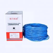 联刀极速品牌超六类网线0.56线芯国标无氧铜300米/箱 千兆网线