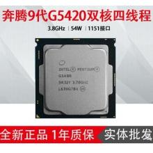 Intel CPU/G5420(1151针新版/9代)