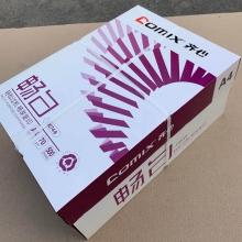 齐心A4打印复印纸整箱8包 a4白纸批发70g办公用品