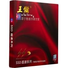 微星王储X100-120G 高速固态硬盘 MIS微星资讯